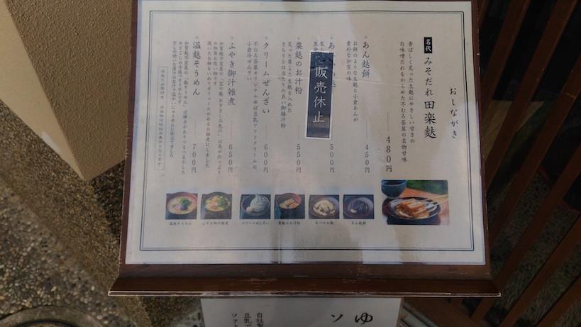 ただの豆乳ソフトじゃない!金沢 東山茶屋街の不むろ茶屋のゆば豆乳ソフトぜんざい