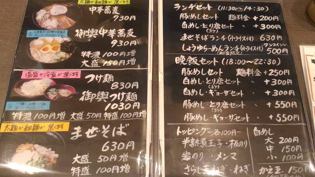 近江町市場近くでラーメンを食べたいならココかも。中華蕎麦神輿の魚介豚骨。