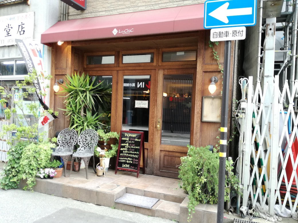金沢はこまちの裏通り「ラシック」のフレンチランチメニューは丁寧なお味でした