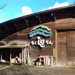 木と食のハーモニー!石川県 白山比咩神社近くにある絶品ピザ「もく遊りん 食工房」