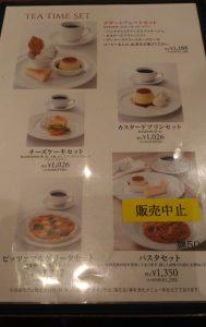 全体的にもう一歩のパフェ、喫茶モロゾフ in 金沢