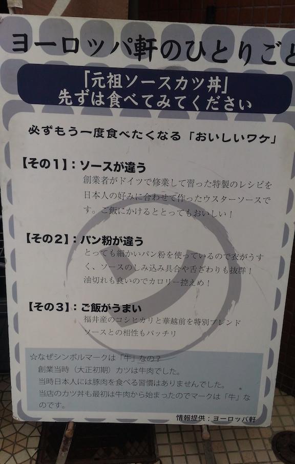 100年以上愛され続ける「ヨーロッパ軒」のソースカツ丼の魅力とは!福井県民のソウルフード!