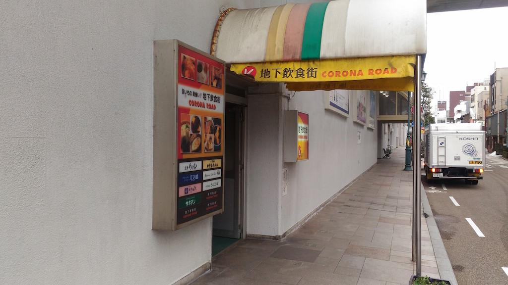 金沢 近江町市場の裏の下通り?!定食屋「カプリ島」で超レトロな時間を過ごす