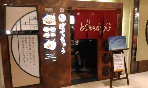 金沢で昔から愛されるお好み焼き!近江町市場横、エムザ地下1階の老舗「ぼてぢゅう」
