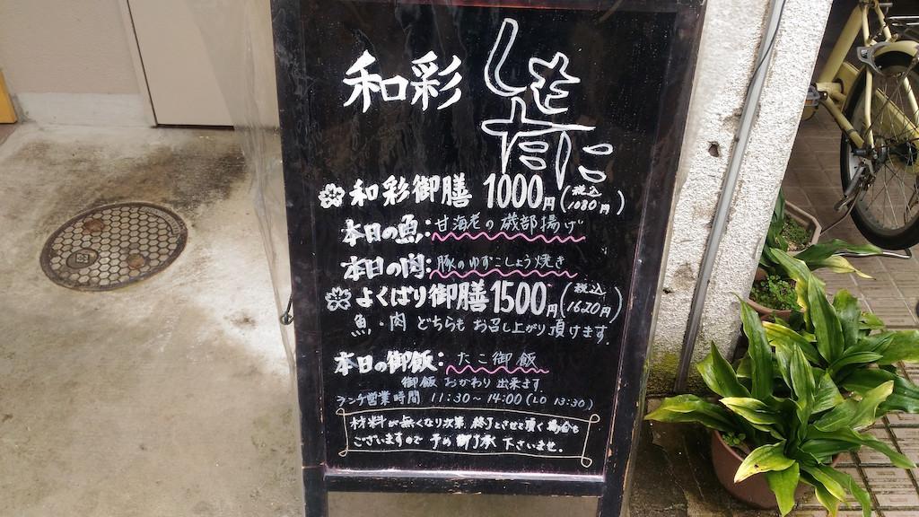 1000円でこのコスパはすごい!近江町市場近く、しもたにのランチ定食