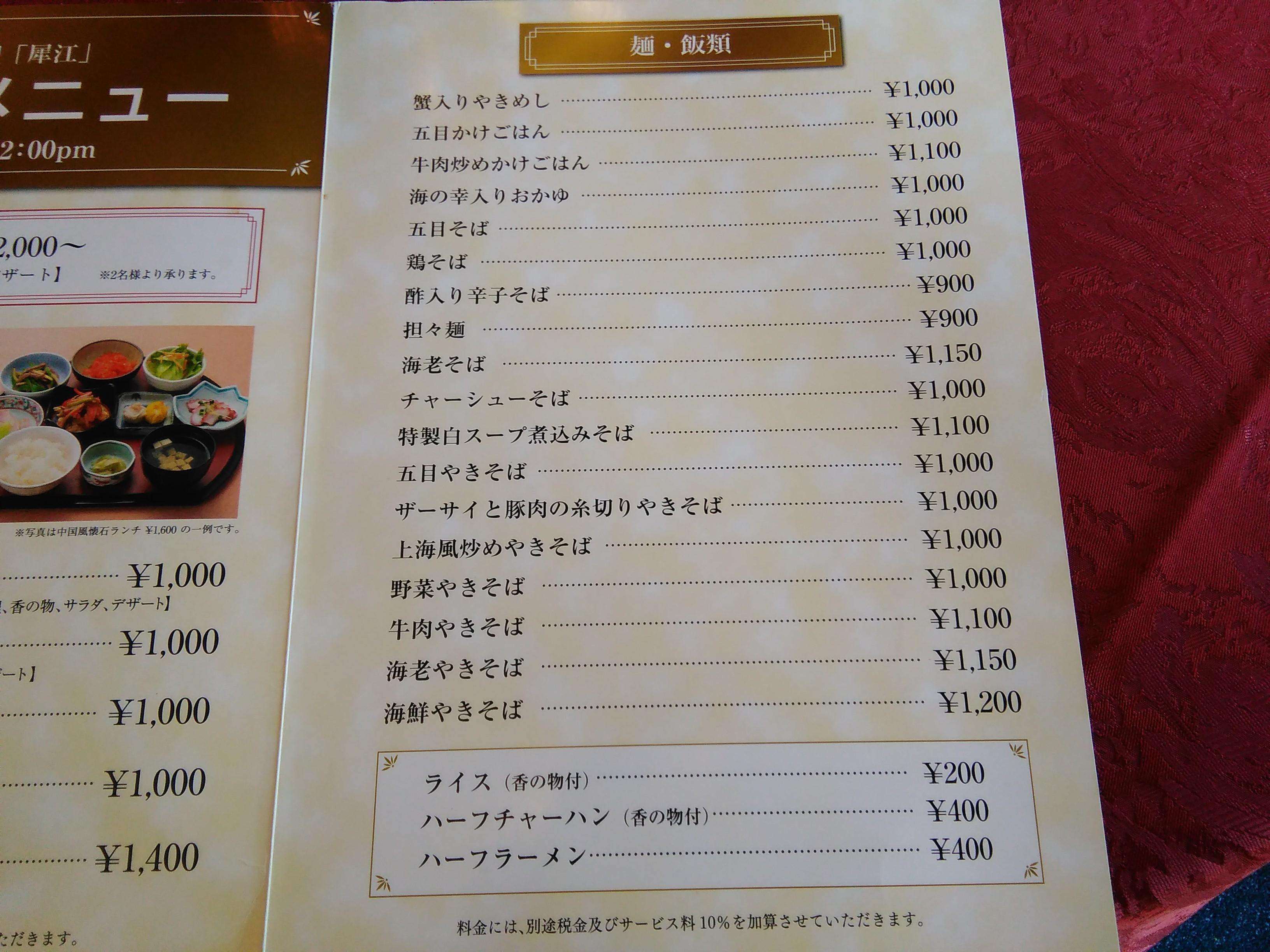 金沢ニューグランドホテルの中華ランチ