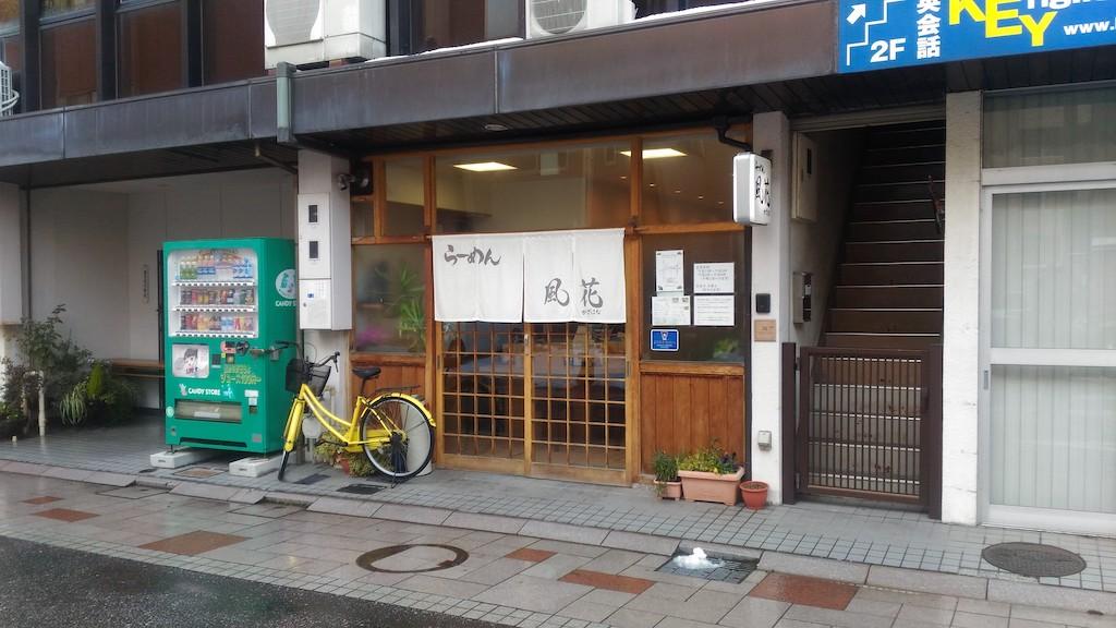 金沢駅近く!無添加・無化調ラーメン「風花」は優しい鶏ガラ醤油スープでした