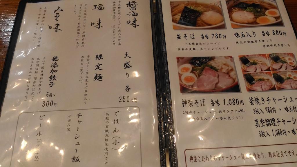 中華蕎麦 神楽では、無添加無化調でこだわり抜いた『絶品』の金沢ラーメンをいただけます