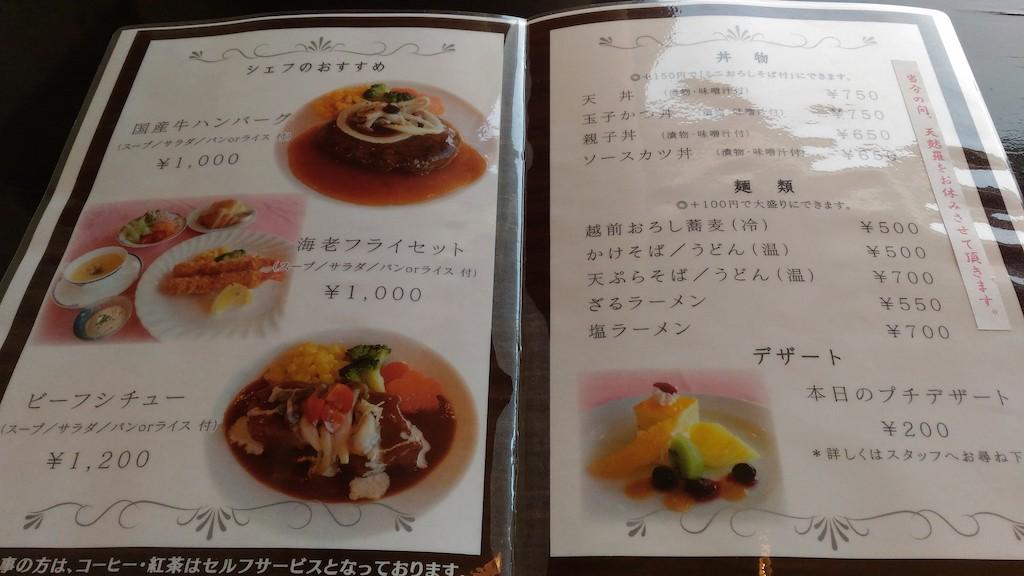 福井商工会議所の展望会「SORAOTO」の(意外と?)おいしいソースカツ丼