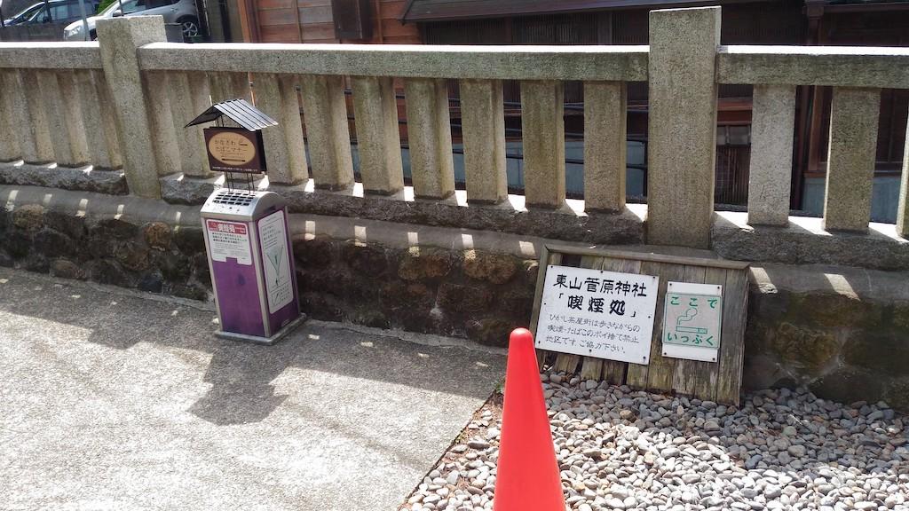 宇多須神社まで5mの「菅原神社」は、ひがし茶屋街の喫煙場所です