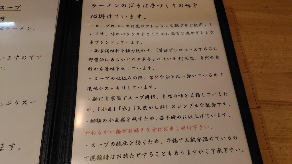 金沢 無添加ラーメン のぼるは、原材料まで無化調にこだわり、おいしいかったです!