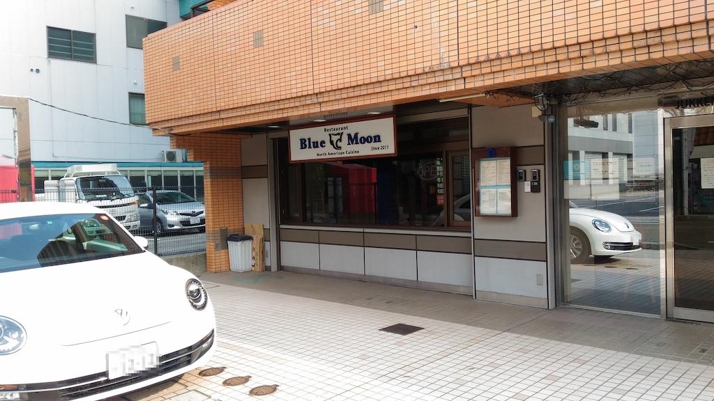 近江町市場で海鮮丼もいいけど、たまにはハンバーガーもいかがですか?「ブルームーン」でアメリカンスタイル!