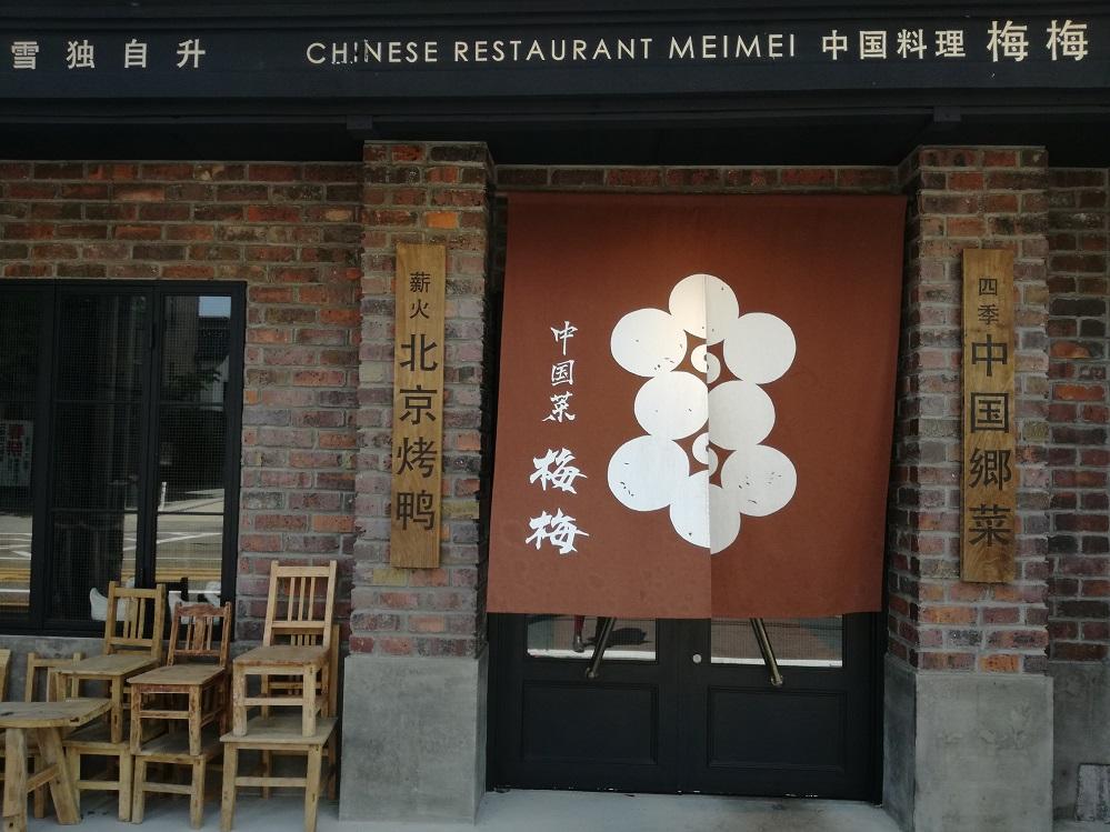 金沢 尾張町にある話題の中国料理【 梅梅 】(めいめい)でノスタルジーに包まれて