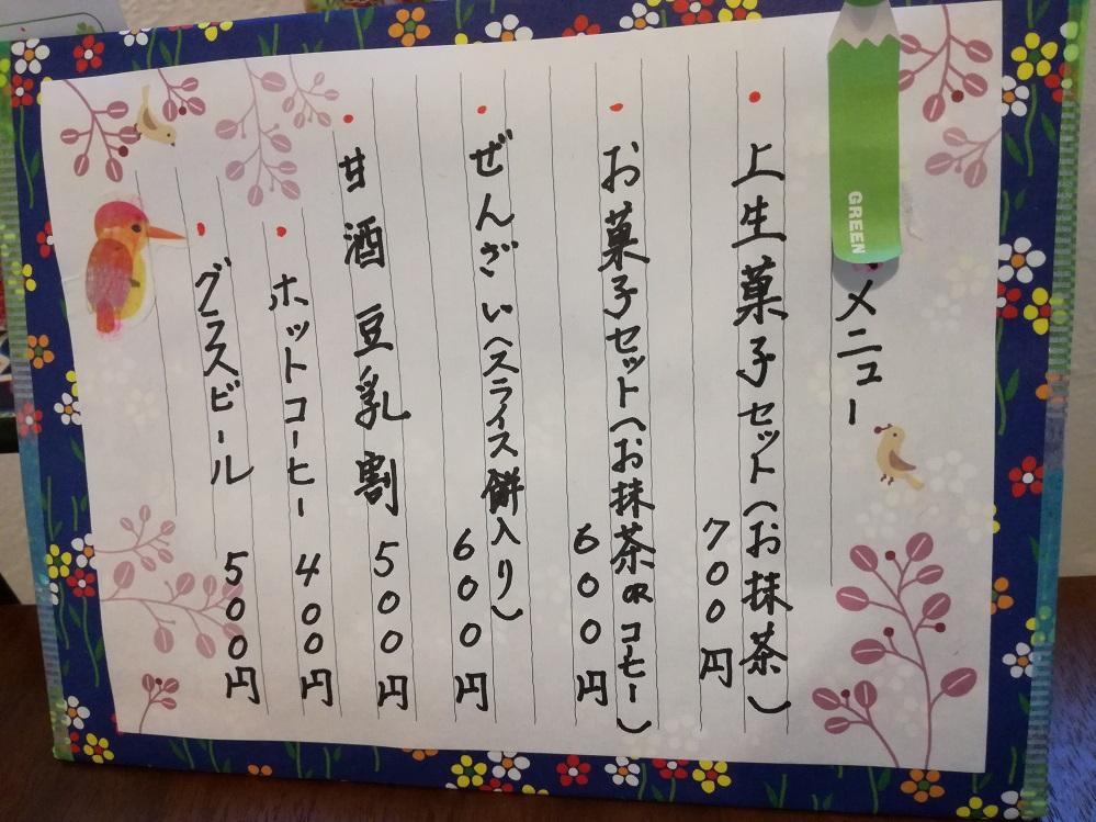 尾山神社すぐの和カフェ【ことり】でほっこり癒しの時間を