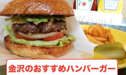 一度は行きたい!金沢の本当においしいハンバーガー おすすめ2選!(チェーン店なし)