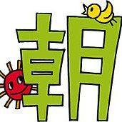 石川県/金沢市で開催されている「朝活」まとめ