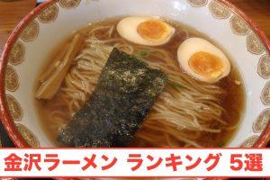 金沢に来たら食べてほしい!おすすめラーメンランキング 5選(2017年版)