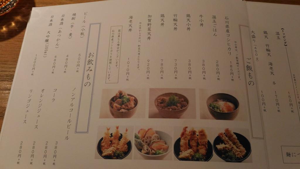 近江町市場横のおしゃれなカレーうどん屋さん「金沢製麺所」の国産、無化調のおうどん