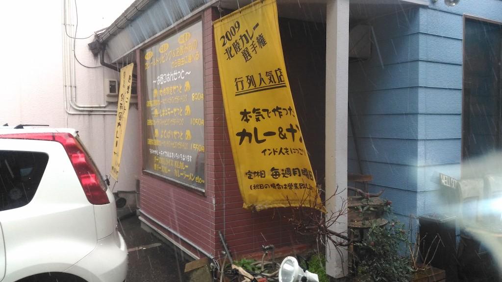 福井の有名カレー店「本道坊(ホンドボー)」のシャバシャバ スパイスカレー