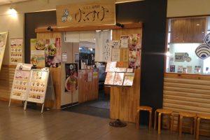 もっと評価されるべき!金沢駅真横フォーラス内「五代目 けいすけ」の燻製香る塩ラーメン