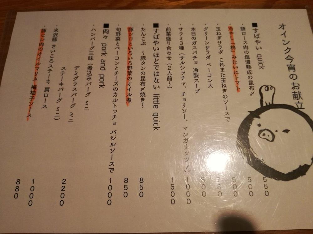 金沢の豚肉専門店オインクオインクで銘柄豚を味わう
