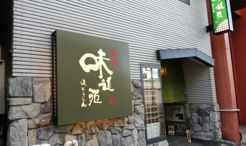 金沢城公園すぐ近くの焼肉【味道苑】で能登牛を堪能する