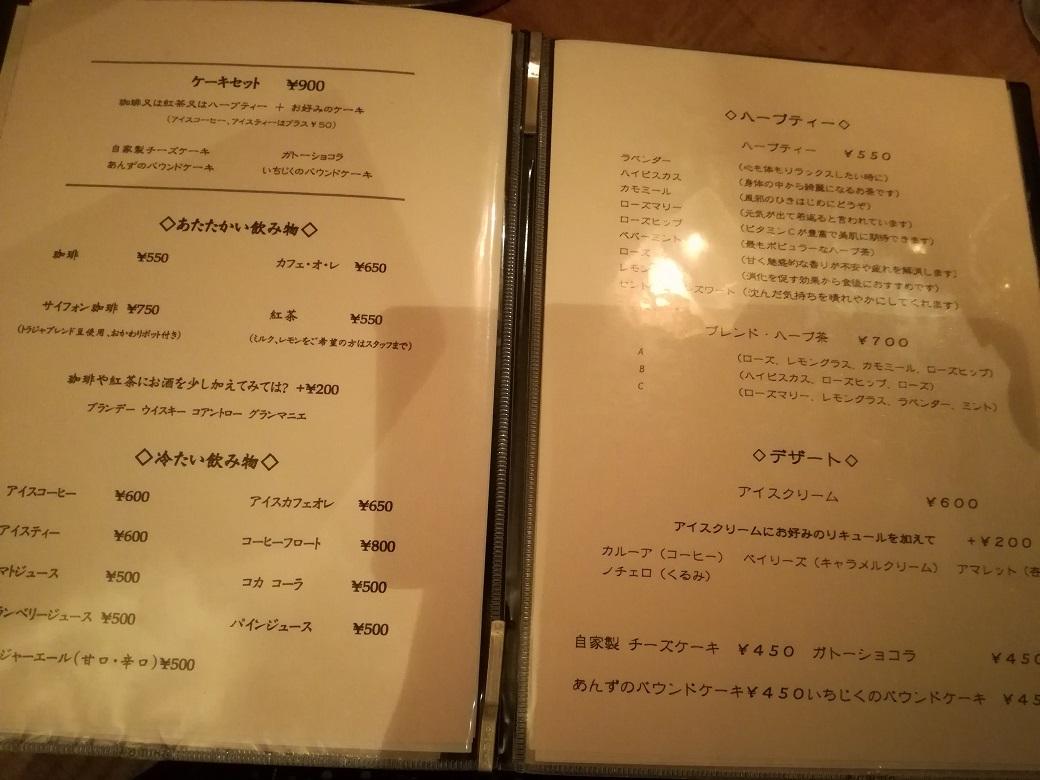 【東茶屋街の茶房&バーゴーシュ】雰囲気ある店内はデートにもってこいです♪