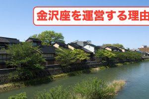 夫婦で金沢に移住した私たちが、ブログ「金沢座」を運営する理由