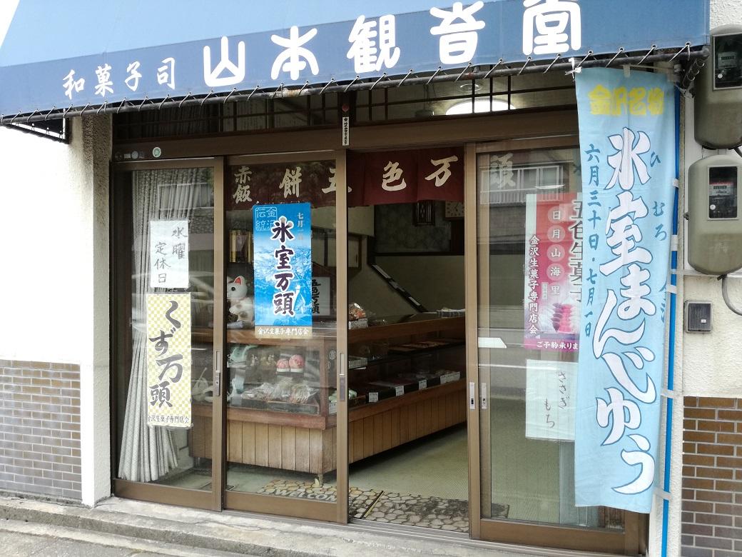 金沢伝統行事7月1日に【 氷室饅頭 】を食べて夏を乗り切る