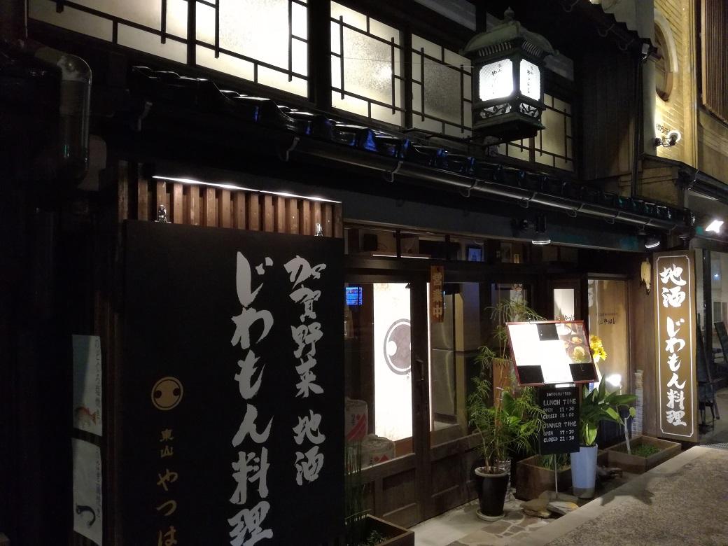 東茶屋街すぐの地酒とじわもん料理のお店、東山やつはしさんでゆったりとお食事を