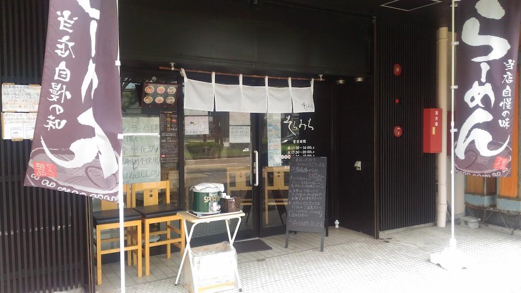 和え玉って最近流行っているんですか?東京にいたときにはお目にかかったことがなかったのですが、金沢ではぽつぽつ見かけます。最近の流行りなのか、金沢での流行りなのかよく分かりません。初めて見かけたので、ついつい追加注文。