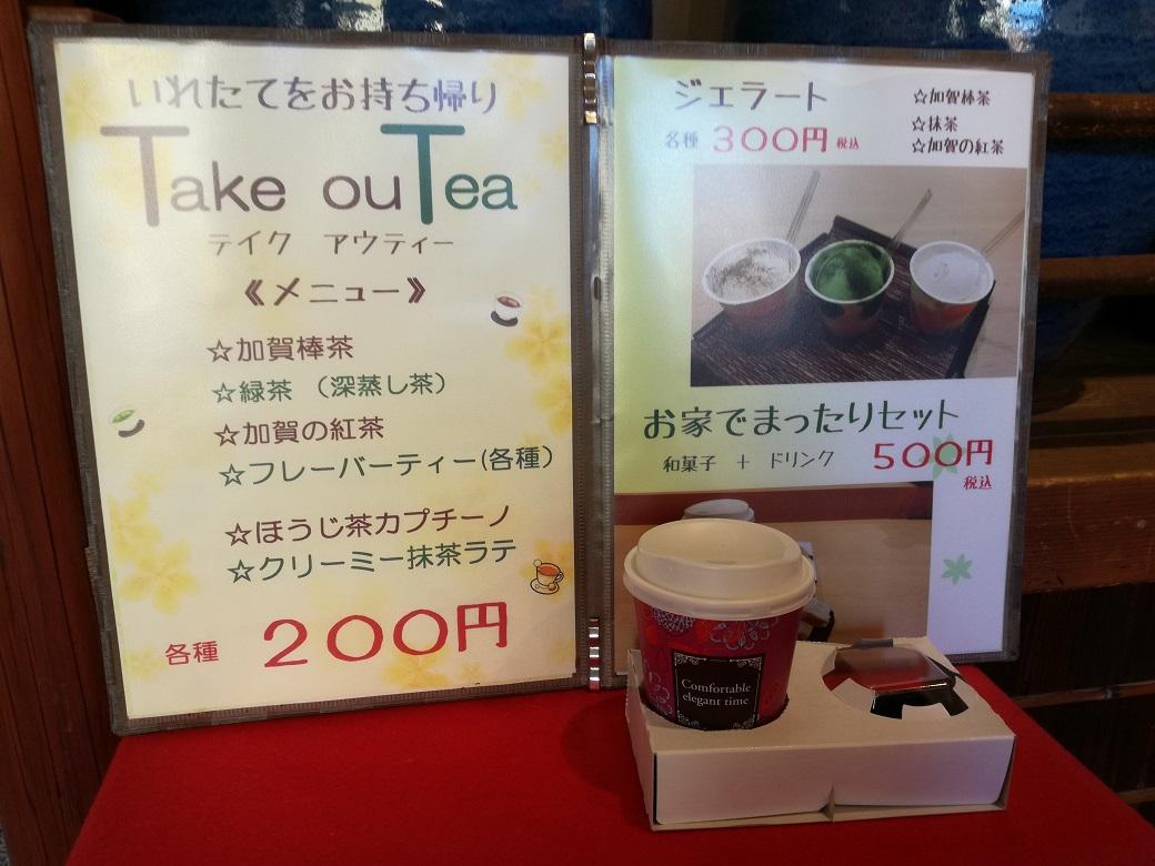 茶屋街散策の合間に…天野茶屋さんのお茶でまったりと