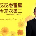 ココイチ創業者 宗次徳二さんのスゴすぎる人生
