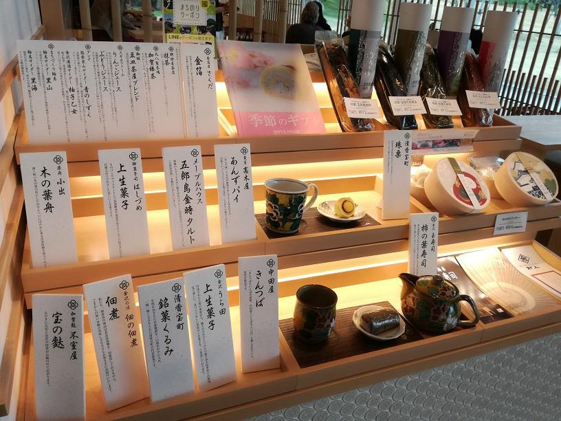 金沢城公園のカフェ 豆皿茶屋にてゆったりと休憩タイムを