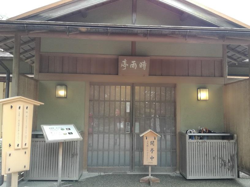 兼六園の穴場スポット 時雨亭にてお茶をたしなむ豊かな時間を
