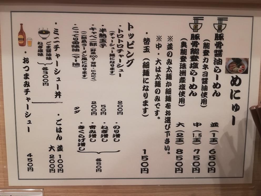 金沢 豚骨ラーメン 豚蔵