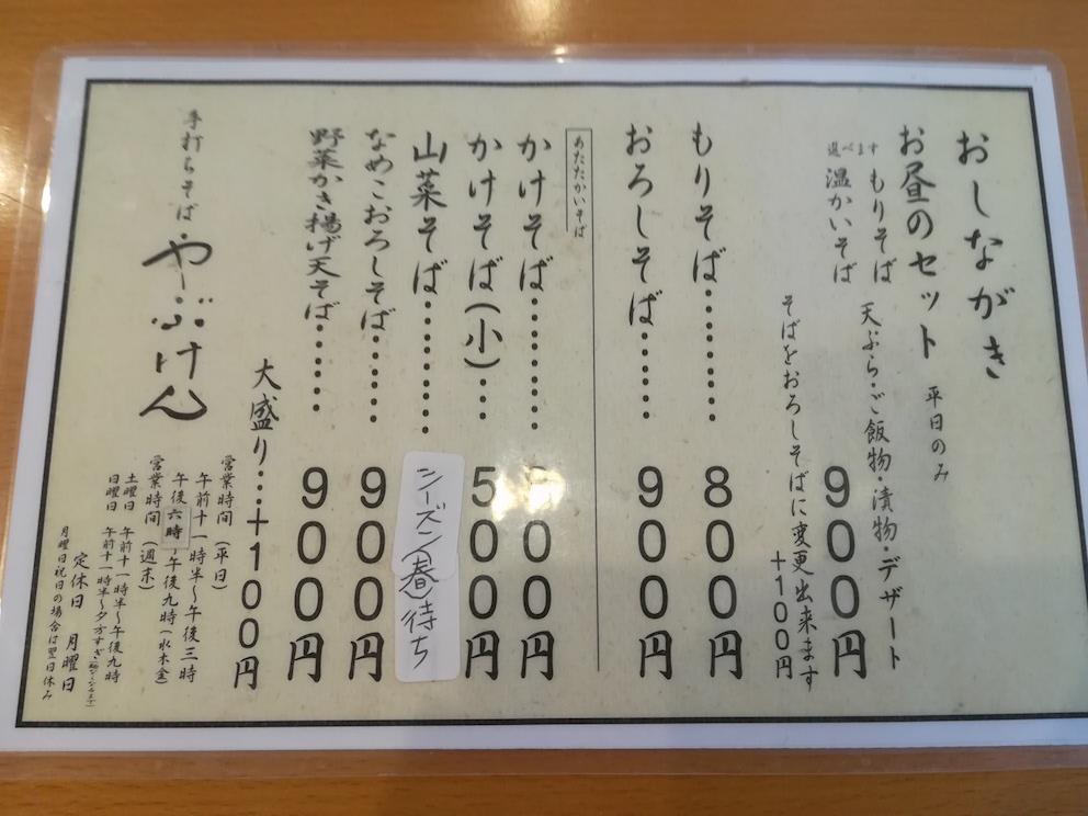 金沢 蕎麦 やぶけん