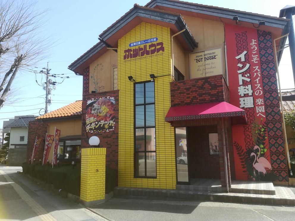 金沢 インドカレー ホットハウス