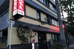金沢東山の老舗居酒屋 やきとりたかたで食す地元料理