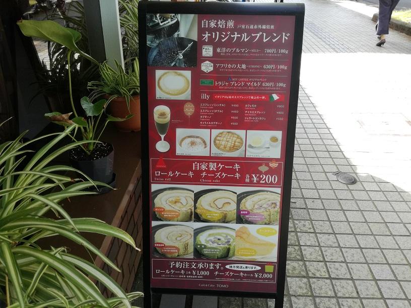 金沢広坂 しいのき迎賓館むかえのカフェ&ケーキTOMOさんでお休憩を