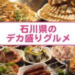 石川県のデカ盛りグルメ