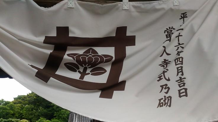 金沢観光 蓮昌寺