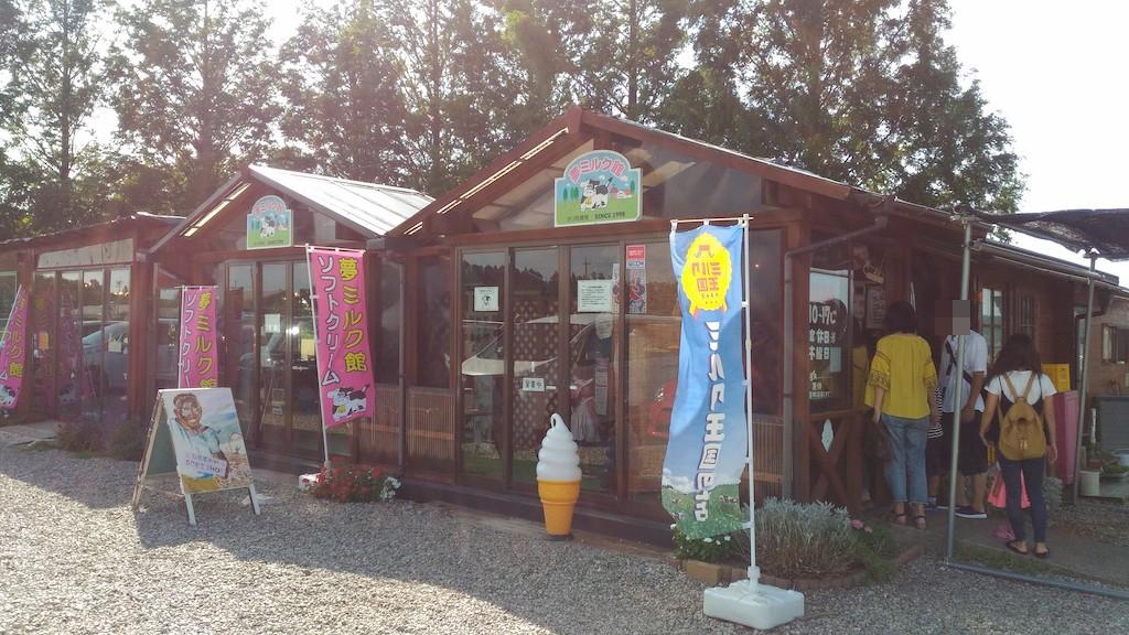 ホリ牧場 夢ミルク館の絶品ソフトクリーム