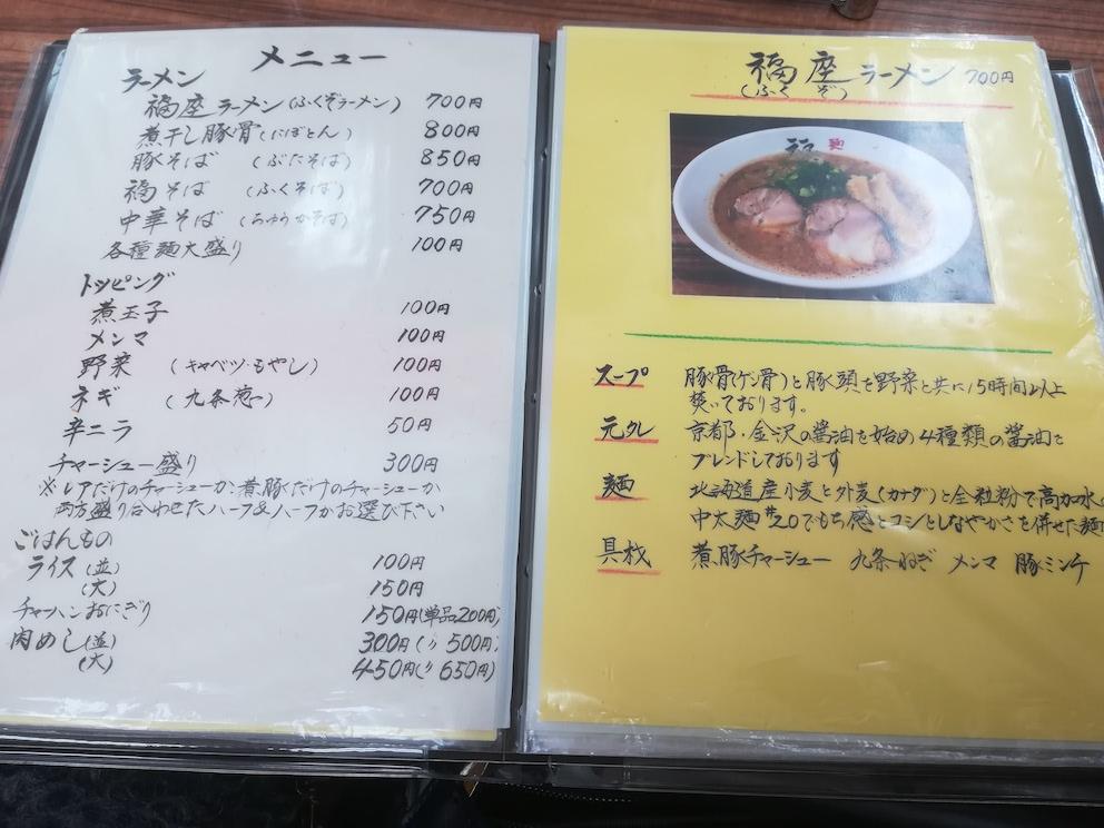 麺や 福座の野菜風味が際立つ豚骨醤油ラーメン