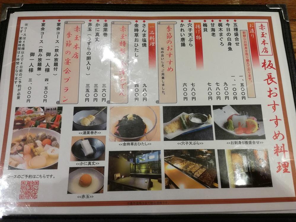 金沢おでん赤玉本店の美味しいおでん