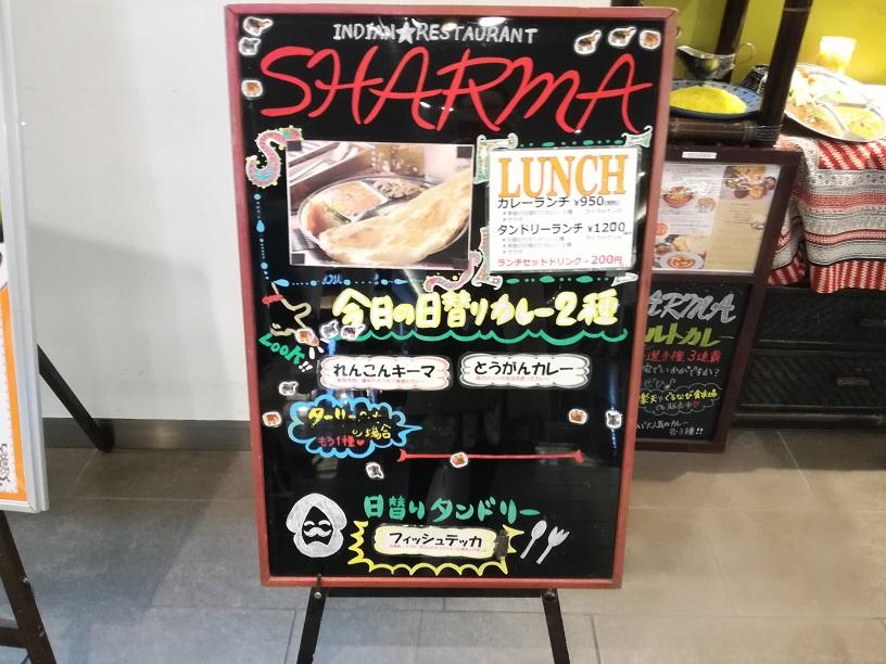 金沢インド料理のお店、シャルマのカレーを食べて来ました