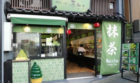 抹茶の専門店【 茶和々 】の抹茶ソフトを食べてみた