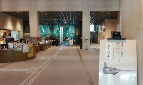 石川県立美術館で金沢の歴史に思いを馳せる