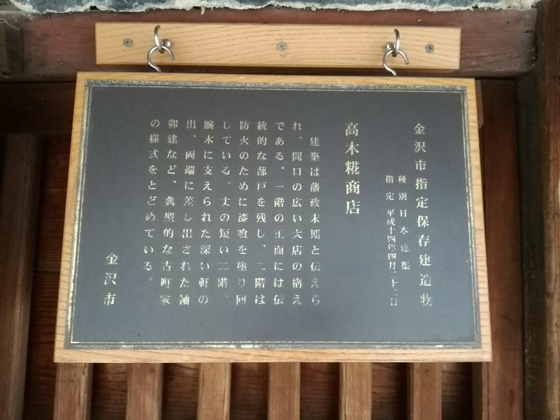 東茶屋街で伝統を守り続ける高木糀商店
