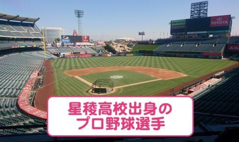 松井秀喜氏の母校 星稜高校出身のプロ野球選手 一覧
